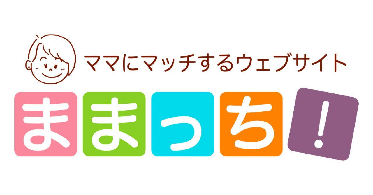 函館ママの味方【ままっち!】